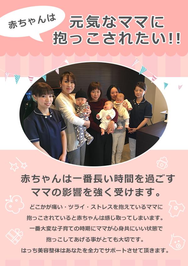 赤ちゃんは元気なママに抱っこされたいと思っています。当院の産後の骨盤矯正を受けて歪みを改善して下さい。